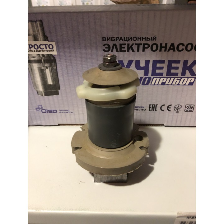 Вибратор для вибрационных насосов Ручеек-1, Ручеек-1М